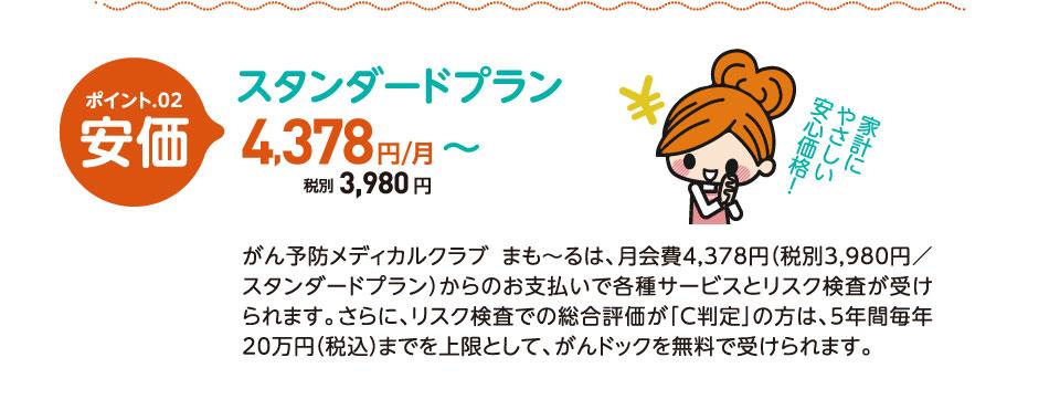 【ポイント2:安価】スタンダードプラン月々3,980円(税別)