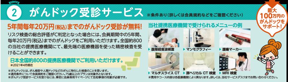 サービス2:がんドック受診サービス