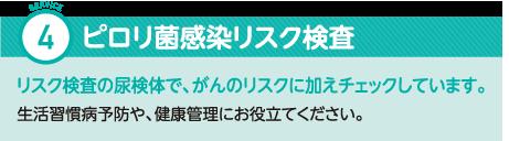 サービス4:セカンドオピニオンサービス