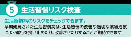 サービス5:ピロリ菌感染リスク・生活習慣リスクチェック