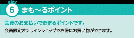 サービス5:ポイントサービス